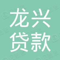 哈尔滨市道外区龙兴小额贷款有限公司