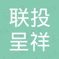 武汉璟瑜呈祥股权投资中心(有限合伙)