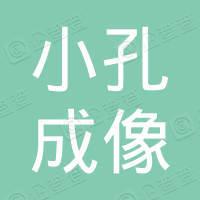 杭州小孔成像科技有限公司