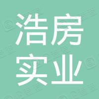 上海浩房实业有限公司