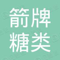 箭牌糖类(上海)有限公司