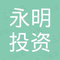 江永县永明投资发展有限公司