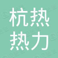 宁海杭热热力有限公司