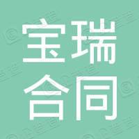 宝瑞(上海)合同能源管理有限公司