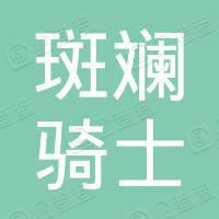 深圳市斑斓骑士广告有限公司