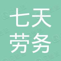 宁夏七天连锁超市有限公司