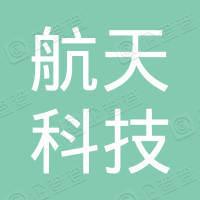 航天科技通信电子技术(深圳)有限公司