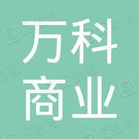 深圳市万科商业物业管理有限公司