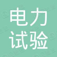 江苏省电力试验研究院有限公司