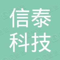 青岛信泰科技有限公司