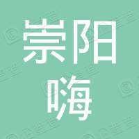 崇州市崇阳嗨吃花甲小吃店