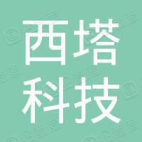 福建省西塔科技有限公司