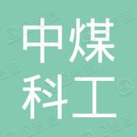中煤科工(北京)矿业有限公司