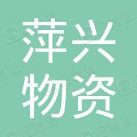 江西萍兴物资集团有限公司