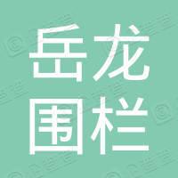 长春岳龙艺术围栏有限公司