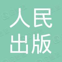 黑龙江人民出版社发行部