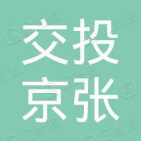河北交投京张高速公路有限公司