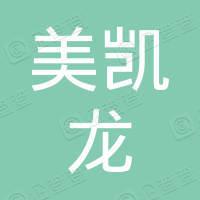 芜湖红星美凯龙世贸家居广场有限公司