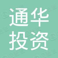 舟山通华投资合伙企业(有限合伙)