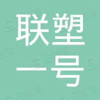 广东联塑一号创业投资合伙企业(有限合伙)