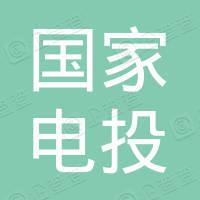 国家电投集团湖南娄底新能源有限公司