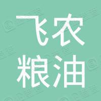平湖市飞农粮油专业合作社联合社