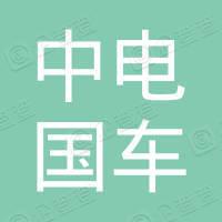 中电国车(广东)租车有限公司