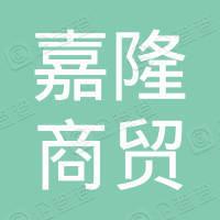 巴东县嘉隆商贸有限责任公司