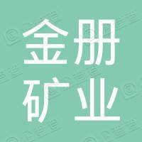 贵州金册矿业有限公司