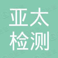 陕西亚太检测评价有限公司