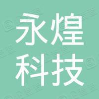 永煌科技(重庆)有限公司