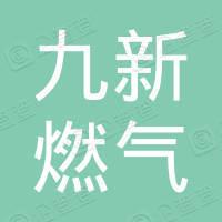 江西九新燃气有限公司
