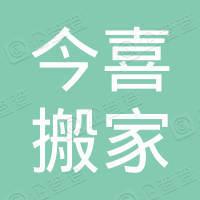 秦皇岛市今喜搬家服务有限公司