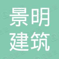岳阳市景明建筑劳务分包有限公司