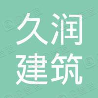 湖北省久润建筑有限公司