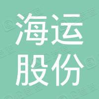 广东海运股份有限公司