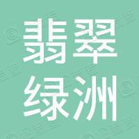 广州翡翠绿洲房地产代理有限公司