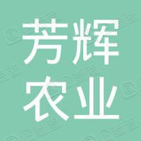 湖北芳辉农业开发有限公司