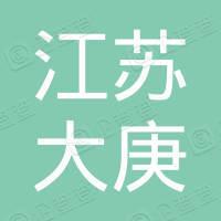 江苏大庚不锈钢有限公司