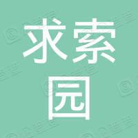 咸丰县求索园文化培训有限公司