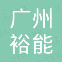 广州市裕能房地产咨询有限公司广花路分公司