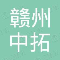 赣州中拓知识产权服务有限公司