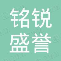 迭部县铭锐建筑安装有限责任公司