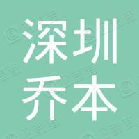 深圳市乔本金刚石刀具有限公司