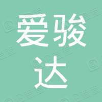 北京爱骏达贸易有限公司