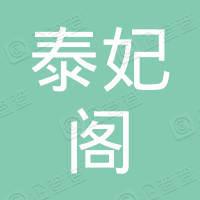 上海泰妃阁餐饮管理有限公司