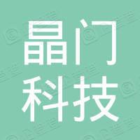 晶门科技(中国)有限公司