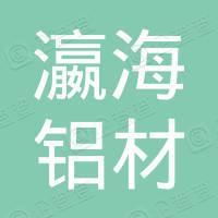 大连瀛海铝材有限公司