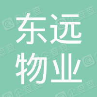 湖北省东远物业管理集团有限公司咸丰分公司