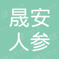 新宾满族自治县晟安人参加工厂